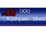 Логотип Агротранс-Шина, ООО