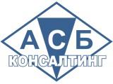 "Логотип ""АСБ Консалтинг"""