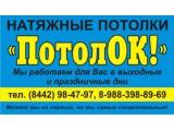 """Логотип """"ПотолОК!"""", ИП Рябчук А.В."""