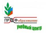 Логотип Учебный центр Профобразование
