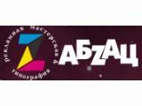 """Логотип Типография и мастерская декора """"АбZац"""""""