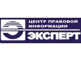 """Логотип Центр Правовой Информации """"Эксперт"""""""