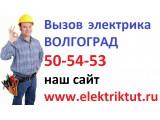 Логотип Волгоград Электрик
