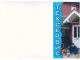 Логотип ТехСервис, ООО