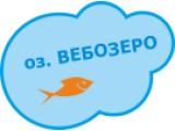 Логотип Вебозеро-Волгоград