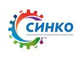 Логотип Современная Инженерная Компания СИНКО, ООО