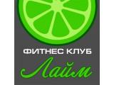 "Логотип Фитнес клуб ""Лайм"""
