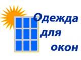 Логотип Одежда для окон