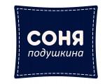 Логотип Соня Подушкина Текстильная Фабрика