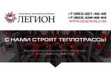 """Логотип ПК """"ЛЕГИОН"""", ООО"""